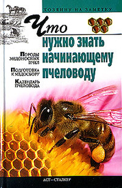Что нужно знать начинающему пчеловоду, И. Р. Киреевский