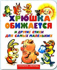 Хрюшка обижается и другие стихи для самых маленьких, В. Орлов, С. Маршак, З. Александрова, Э. Мошковская