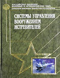 Системы управления вооружением истребителей, Под редакцией Е. А. Федосова