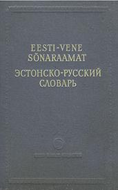 Эстонско-русский словарь,
