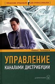 Управление каналами дистрибуции. Настольная книга директора по продажам и маркетингу, Кеннет Ролницки