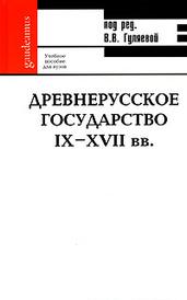 Древнерусское государство IX-XVII вв., Под редакцией В. В. Гуляевой