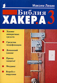 Библия хакера 3, Максим Левин