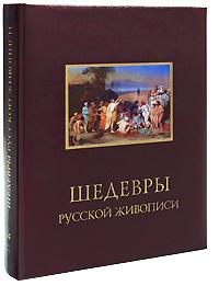 Шедевры русской живописи (подарочное издание),