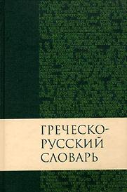 Греческо-русский словарь Нового Завета,