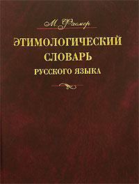 Этимологический словарь русского языка. В 4 томах. Том 3. Муза-Сят, М. Фасмер