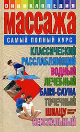 Энциклопедия массажа. Самый полный курс, Лариса Конева