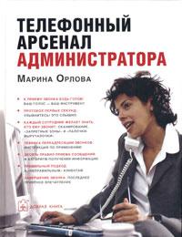 Телефонный арсенал администратора, Марина Орлова