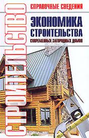 Экономика строительства современных загородных домов, В.В.Баринов и др.