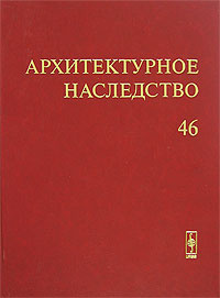 Архитектурное наследство. Выпуск 46, Бондаренко И.А.