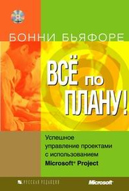 Все по плану! Успешное управление проектами с использованием Microsoft Project (+ CD-ROM), Бонни Бьяфоре