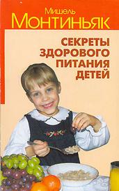 Секреты здорового питания детей, Мишель Монтиньяк