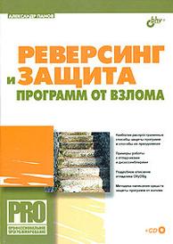 Реверсинг и защита программ от взлома (+ CD-ROM), Александр Панов