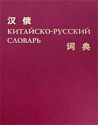 Китайско-русский словарь,