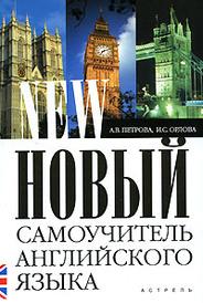 Новый самоучитель английского языка, А.В. Петрова, И.А. Орлова