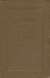 Сербско-хорватско-русский словарь,