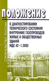 Положение о диагностировании технического состояния внутренних газопроводов жилых и общественных зданий МДС 42-1.2000,