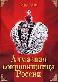 Алмазная сокровищница России, Ольга Горева