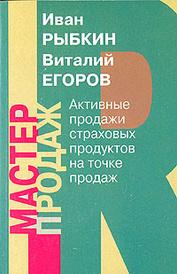 Активные продажи страховых продуктов на точке продаж, Иван Рыбкин, Виталий Егоров