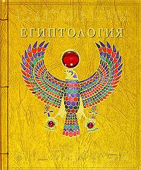 Египтология,