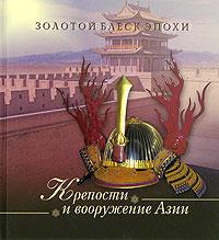 Крепости и вооружение Азии,
