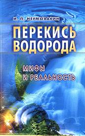 Перекись водорода, И. П. Неумывакин