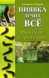 Мужские страдания, В. А. Савинов, Т. В. Павлова