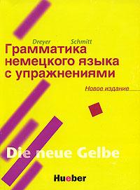 Грамматика немецкого языка с упражнениями / Lehr- und Ubungsbuch der deutschen Grammatik,
