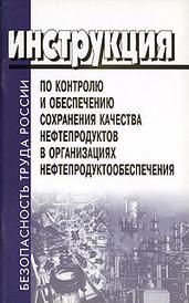 Инструкция по контролю и обеспечению сохранения качества нефтепродуктов в организациях нефтепродуктообеспечения,