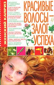 Красивые волосы - залог успеха, С. А. Мирошниченко