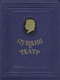 Пушкин и театр,