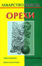 Орехи, Ь. кановская