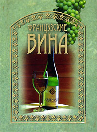 Французские вина (подарочное издание),