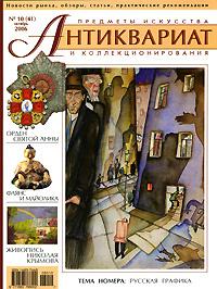 Антиквариат, предметы искусства и коллекционирования, № 10(41) октябрь 2006 (+ CD-ROM),