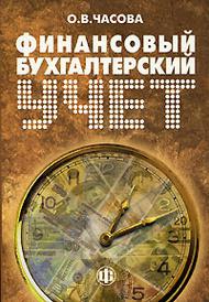 Финансовый бухгалтерский учет, О. В. Часова