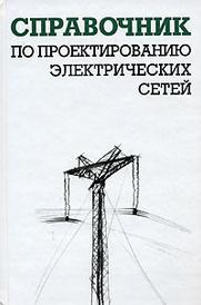 Справочник по проектированию электрических сетей, И. Г. Карапетян, Д. Л. Файбисович, И. М. Шапиро