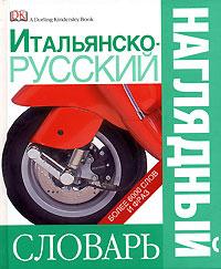 Итальянско-русский наглядный словарь,