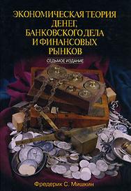 Экономическая теория денег, банковского дела и финансовых рынков, Фредерик С. Мишкин