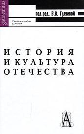 История и культура Отечества,
