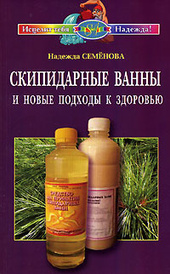 Скипидарные ванны и новые подходы к здоровью, Надежда Семенова