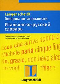 Говорим по-итальянски. Итальянско-русский словарь, Б.Холли
