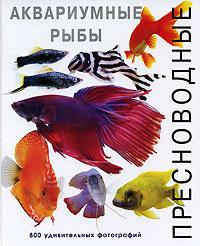 Пресноводные аквариумные рыбы, Джофф Роджерс, Ник Флетчер