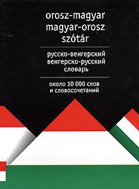 Русско-венгерский венгерско-русский словарь / Orosz-magyar magyar-orosz szotar, А.И.Гусева