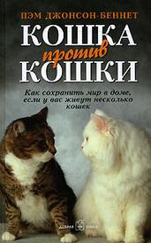 Кошка против кошки. Как сохранить мир в доме, если у вас живут несколько кошек, Пэм Джонсон-Беннет