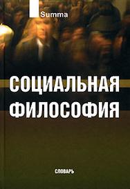 Социальная философия. Словарь,