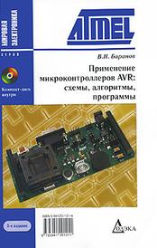 Применение микроконтролеров AVR. Схемы. Алгоритмы. Программы (+CD-ROM), В. Н. Баранов