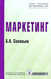 Маркетинг, Б. А. Соловьев