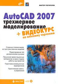 AutoCAD 2007. Трехмерное моделирование (+ CD-ROM),