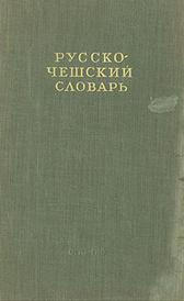 Русско-чешский словарь,