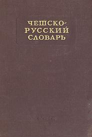 Чешско-русский словарь,